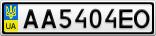 Номерной знак - AA5404EO