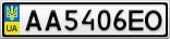 Номерной знак - AA5406EO