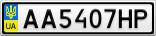 Номерной знак - AA5407HP