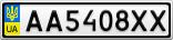 Номерной знак - AA5408XX