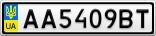 Номерной знак - AA5409BT