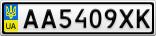 Номерной знак - AA5409XK