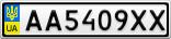 Номерной знак - AA5409XX