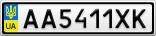 Номерной знак - AA5411XK