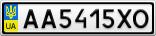 Номерной знак - AA5415XO