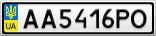 Номерной знак - AA5416PO