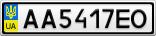Номерной знак - AA5417EO