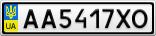 Номерной знак - AA5417XO
