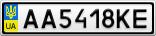 Номерной знак - AA5418KE