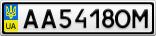 Номерной знак - AA5418OM