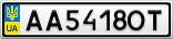 Номерной знак - AA5418OT