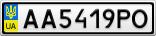 Номерной знак - AA5419PO