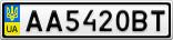 Номерной знак - AA5420BT