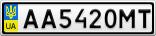 Номерной знак - AA5420MT