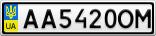 Номерной знак - AA5420OM