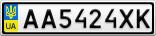 Номерной знак - AA5424XK