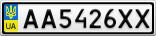 Номерной знак - AA5426XX