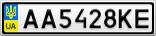 Номерной знак - AA5428KE