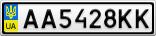 Номерной знак - AA5428KK