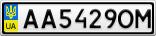 Номерной знак - AA5429OM