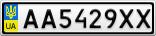 Номерной знак - AA5429XX