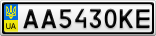 Номерной знак - AA5430KE