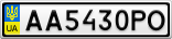 Номерной знак - AA5430PO