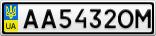 Номерной знак - AA5432OM