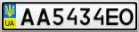 Номерной знак - AA5434EO
