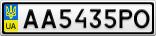 Номерной знак - AA5435PO
