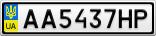 Номерной знак - AA5437HP