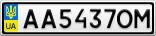 Номерной знак - AA5437OM