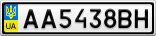 Номерной знак - AA5438BH