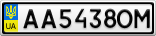 Номерной знак - AA5438OM