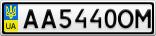 Номерной знак - AA5440OM