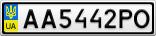 Номерной знак - AA5442PO