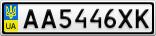 Номерной знак - AA5446XK