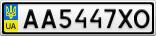 Номерной знак - AA5447XO