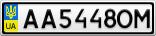 Номерной знак - AA5448OM