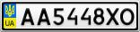 Номерной знак - AA5448XO