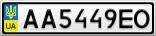 Номерной знак - AA5449EO