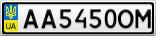 Номерной знак - AA5450OM
