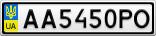 Номерной знак - AA5450PO
