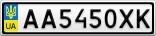 Номерной знак - AA5450XK