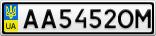 Номерной знак - AA5452OM