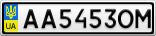 Номерной знак - AA5453OM