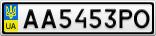 Номерной знак - AA5453PO