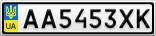 Номерной знак - AA5453XK