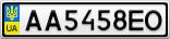 Номерной знак - AA5458EO
