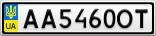 Номерной знак - AA5460OT
